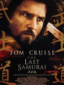 The Last Samurai Film Poster